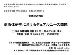 PPTファイル - 日本微生物学連盟