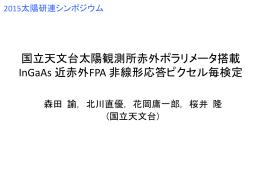 国立天文台太陽観測所赤外ポラリメータ搭載 InGaAs 近赤外 FPA