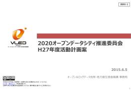 資料5-2 2020オープンデータシティ推進委員会 H27年度活動計画案