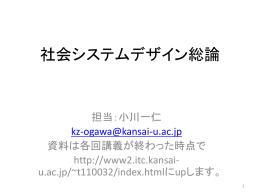 こちら - 関西大学