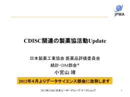 Tier 1 の事象 - CDISC Portal