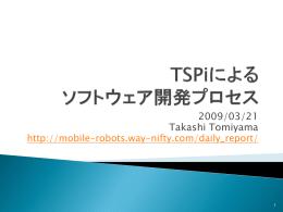 TSPiのプロセス概要 - mobile robot 開発日記