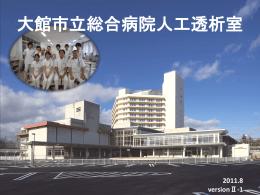 1 - 大館市立総合病院