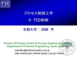 第6章 PID制御