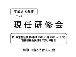 平成25年度通訳・介助者現認研修会(2014.3.8