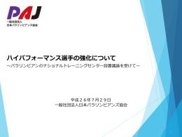 ダウンロード - 日本パラリンピアンズ協会