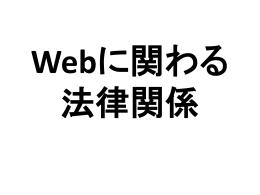 Web'ÉŠÖ'í'é–@—¥ŠÖŒW