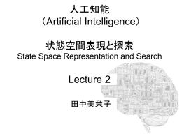 State Space Representation and Search(状態空間表現と探索