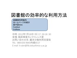 テキスト - 徳島大学附属図書館