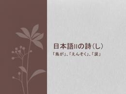 110916_J2_Declamation_Poems