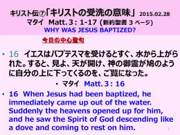 キリスト伝⑦「キリストの受洗の意味」