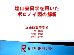 日本語 pptx(改訂版 10.24)