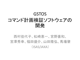 発表資料 - C-SODA