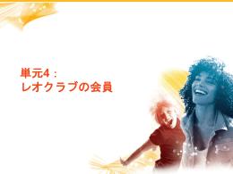 パワーポイント - Lions Clubs International