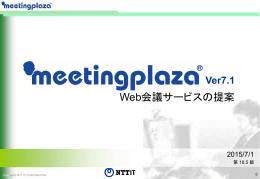 0 - Web会議・テレビ会議はNTT