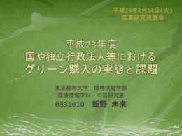 発表資料 - 東京都市大学 横浜キャンパス