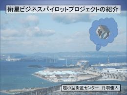 PPT - Japanほどよし超小型衛星プロジェクト
