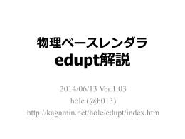 物理ベースレンダラedupt解説 Ver. 1.03