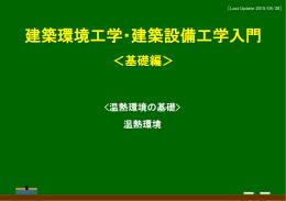 1_1 温熱環境 - 空気調和・衛生工学会