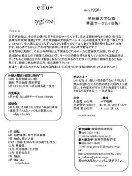 こちら - 早稲田大学 生花研究会