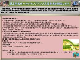 1 - 福井県森林整備支援センター ホームページ