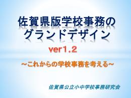 をグランドデザインする - 佐賀県公立小中学校事務研究会