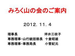 ダウンロード (pptx形式)