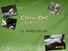 Clime On! ~登山部に入ろう