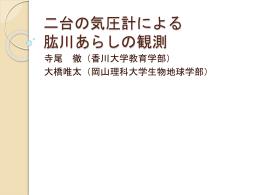 二台の気圧計による 肱川あらしの観測 寺尾 徹(香川大学教育学部