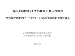 「身心変容技法としての現代日本手技療法」(PPTX、2.4MB)