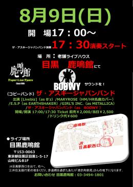 30~演奏開始 ザ・アスキージャパンバンド東京都目黒区 有名ライブハウス