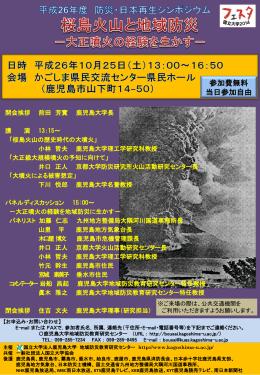 大正噴火の経験を生かす - 鹿児島大学地域防災教育研究センター