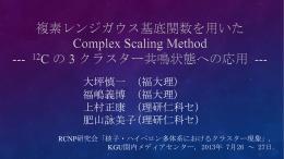 複素レンジガウス基底関数を用いた Complex Scaling Method