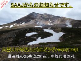 100609スライド大雪山編7月