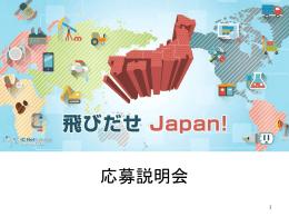 応募説明会PPTダウンロード - アイ・シー・ネット株式会社