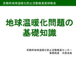 PPTX - 京都府地球温暖化防止活動推進センター