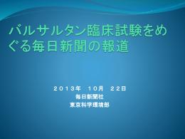 (河内敏康さん、八田浩輔さん) 降圧剤「バルサルタン」