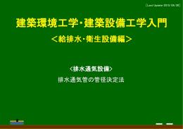 3_2 排水通気管の管径決定法