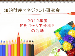 2012年度活動報告 知財キャリア分科会