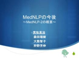 c - MedNLP.jp