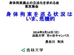 身体拘束を巡る状況は、いま、危機的……杏林大学教授・長谷川利夫さん