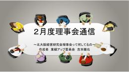 2月度理事会通信 - 日創研 北大阪経営研究会