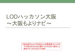 Slide 1 - 大阪もよりナビ