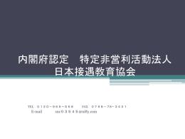 接遇研修 - NPO法人日本接遇教育協会