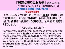 「最高に実りのある年」 2015.01.03 A MOST FRUITFUL YEAR