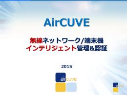 会社紹介資料 - AirCUVE