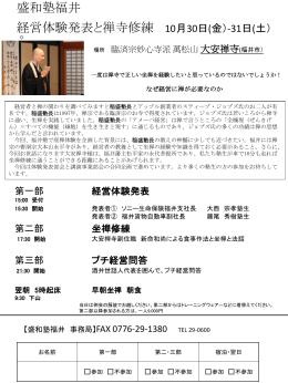 【資料】盛和塾福井 経営体験発表と禅寺修練 参加申込書