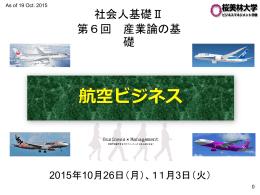 社会人基礎2−6−5(航空)