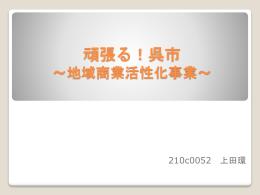 頑張る!呉市 ~地域商業活性化事業