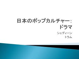 日本のドラマ - jpn252s11
